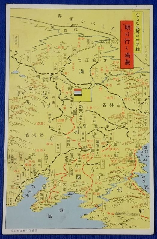 1930's Japanese Postcard : Map of Manchuria and Mongolia ... on persia map, nanking massacre, hainan map, sweden map, empire of japan, russo-japanese war, kazakhstan map, gobi desert map, new guinea map, shenyang map, austria map, asia map, great wall of china, second sino-japanese war, beijing map, first sino-japanese war, ming dynasty, inner mongolia, formosa map, china map, pakistan map, xinjiang map, sakhalin map, pearl harbor map, abyssinia map, angola map, qing dynasty, great wall map, japanese invasion of manchuria, nicaragua map,